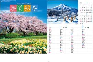 NK-18 春夏秋冬(メモ付)