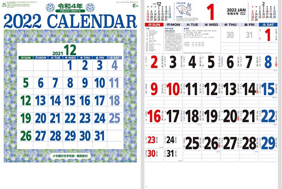 月めくりカレンダー
